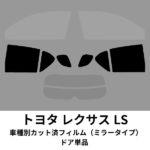 toyota-lexusLS-VXFA50_VXFA55_GVF50_GVF55-mirror_stype