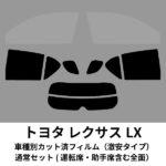 toyota-lexusLX-cheap_wtype