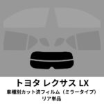 toyota-lexusLX-mirror_wtype