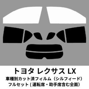 toyota-lexusLX-sylphide_wtype