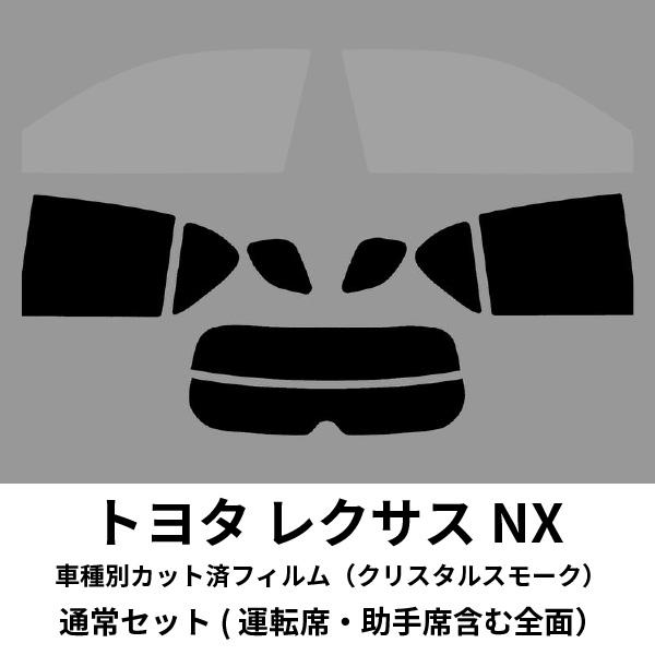 toyota-lexusNX-AGZ10_AGZ15_AYZ10_AYZ15-crystal_smoke_wtype