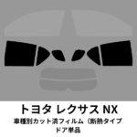 toyota-lexusNX-AGZ10_AGZ15_AYZ10_AYZ15-insulate_wtype