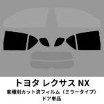 toyota-lexusNX-AGZ10_AGZ15_AYZ10_AYZ15-mirror_wtype