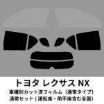 toyota-lexusNX-AGZ10_AGZ15_AYZ10_AYZ15-normal_wtype
