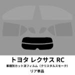 toyota-lexusRC-AVC10_GSC10-crystal_smoke_stype