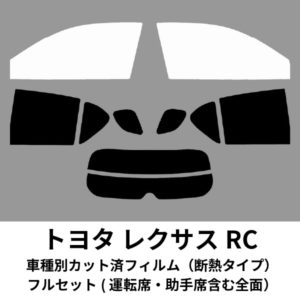 toyota-lexusRC-AVC10_GSC10-insulate_stype