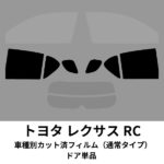 toyota-lexusRC-AVC10_GSC10-normal_stype