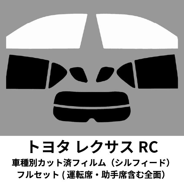 toyota-lexusRC-AVC10_GSC10-sylphide_stype