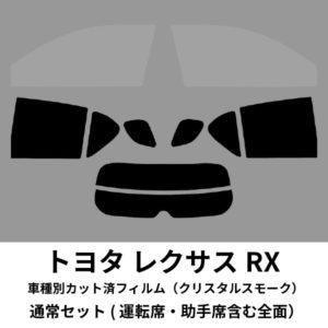 toyota-lexusRX-GGL10W_GGL15W_GGL16W-crystal_smoke_wtype