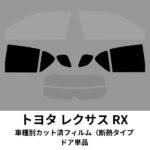 toyota-lexusRX-GGL10W_GGL15W_GGL16W-insulate_wtype