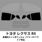 toyota-lexusRX-GGL10W_GGL15W_GGL16W-mirror_wtype